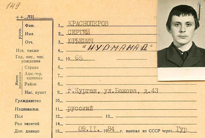 Учетная карточка Сергея Краснопёрова