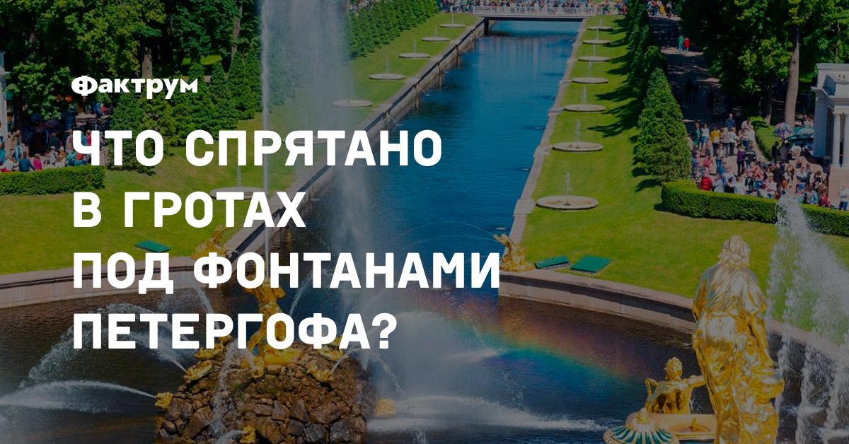 Что спрятано вгротах под фонтанами Петергофа?