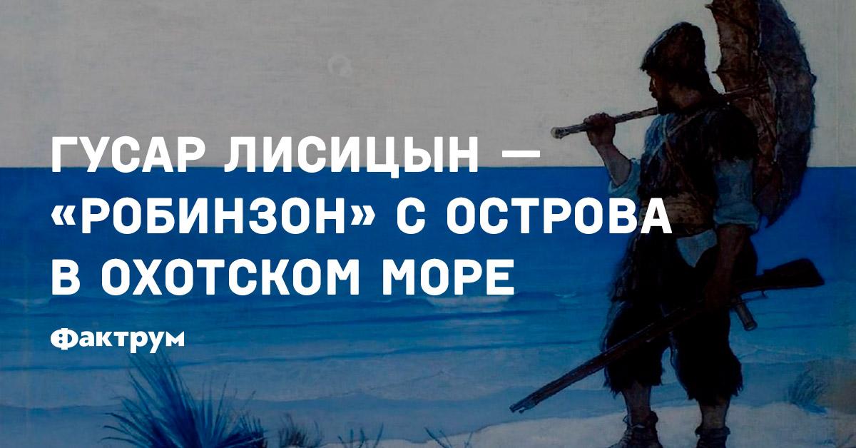 Гусар Лисицын — «Робинзон» сострова вОхотском море