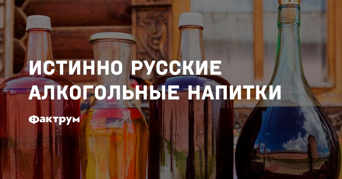 Истинно русские алкогольные напитки