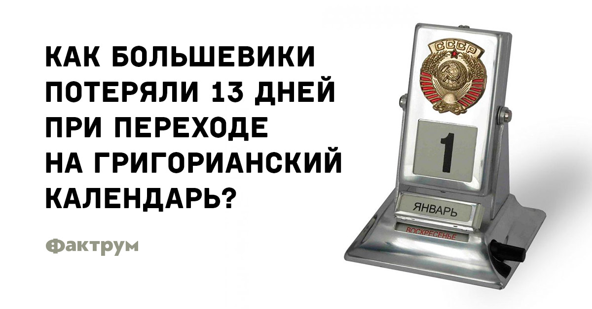 Как большевики потеряли 13дней при переходе наГригорианский календарь?