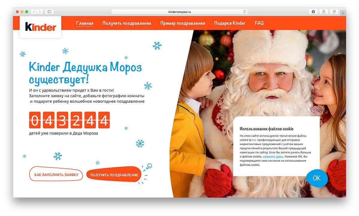 Видео с Дедом Морозом из вашего дома