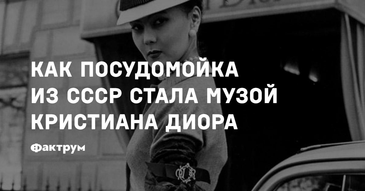 Как посудомойка из СССР стала музой Кристиана Диора