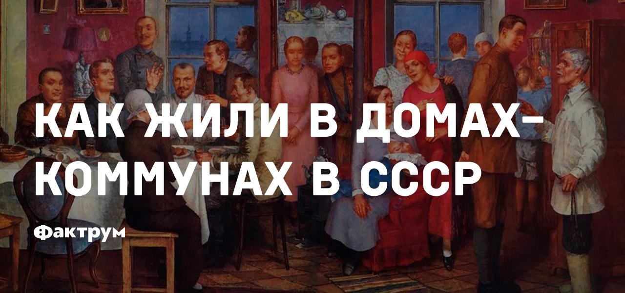 Как жили вдомах-коммунах СССР