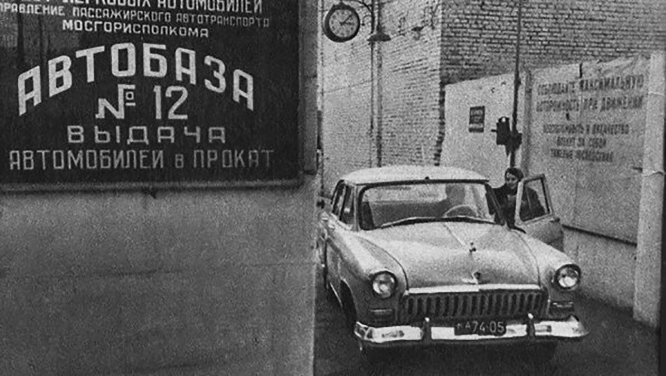Каршеринг вэпоху СССР