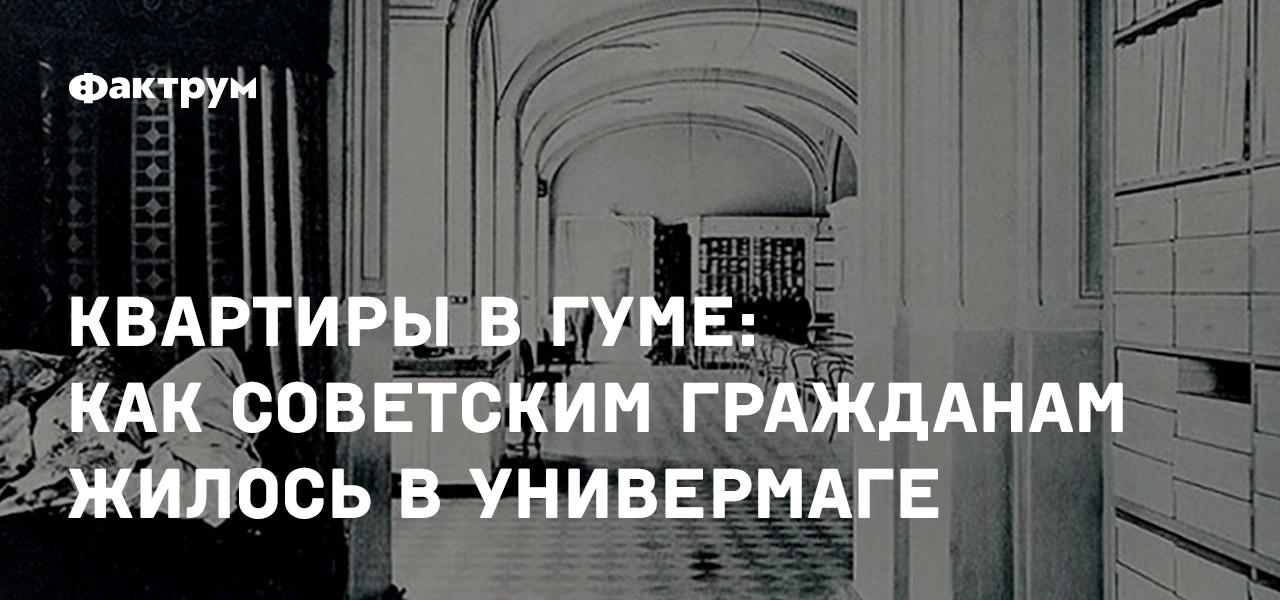 Квартиры вГУМе: каксоветским гражданам жилось вунивермаге