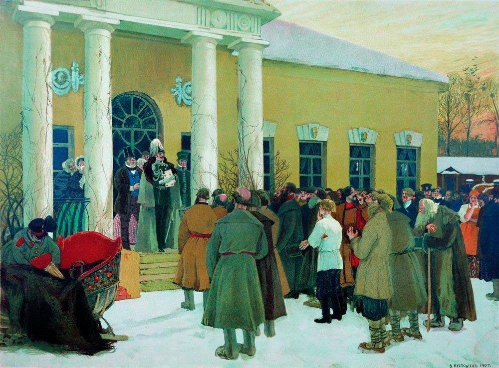 Манифест об освобождении крестьян