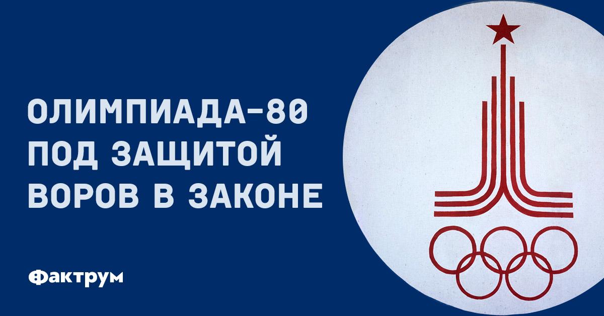 Олимпиада-80 под защитой воров взаконе