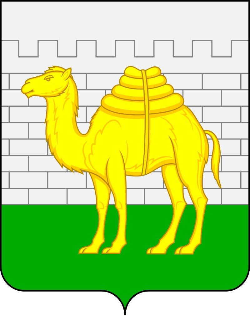 Современный герб Челябинска