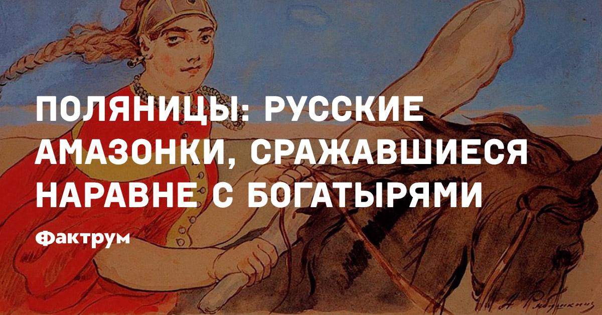 Поляницы: русские амазонки, сражавшиеся наравне с богатырями