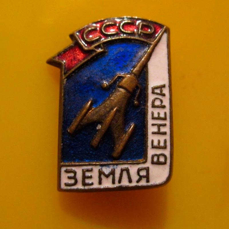 Значок «СССР-Земля-Венера»