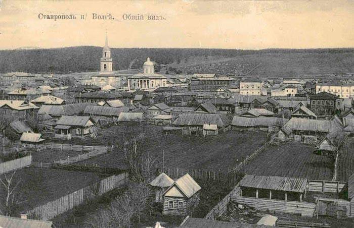 Ставрополь-на-Волге 1918 год