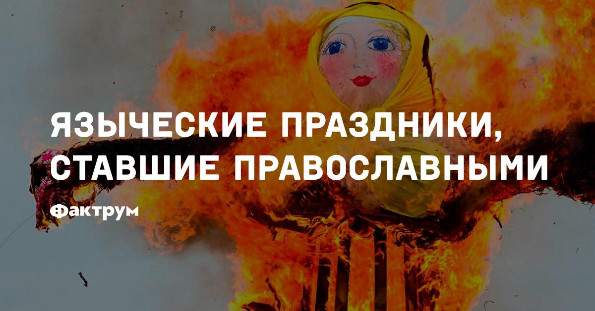 Языческие праздники, ставшие православными
