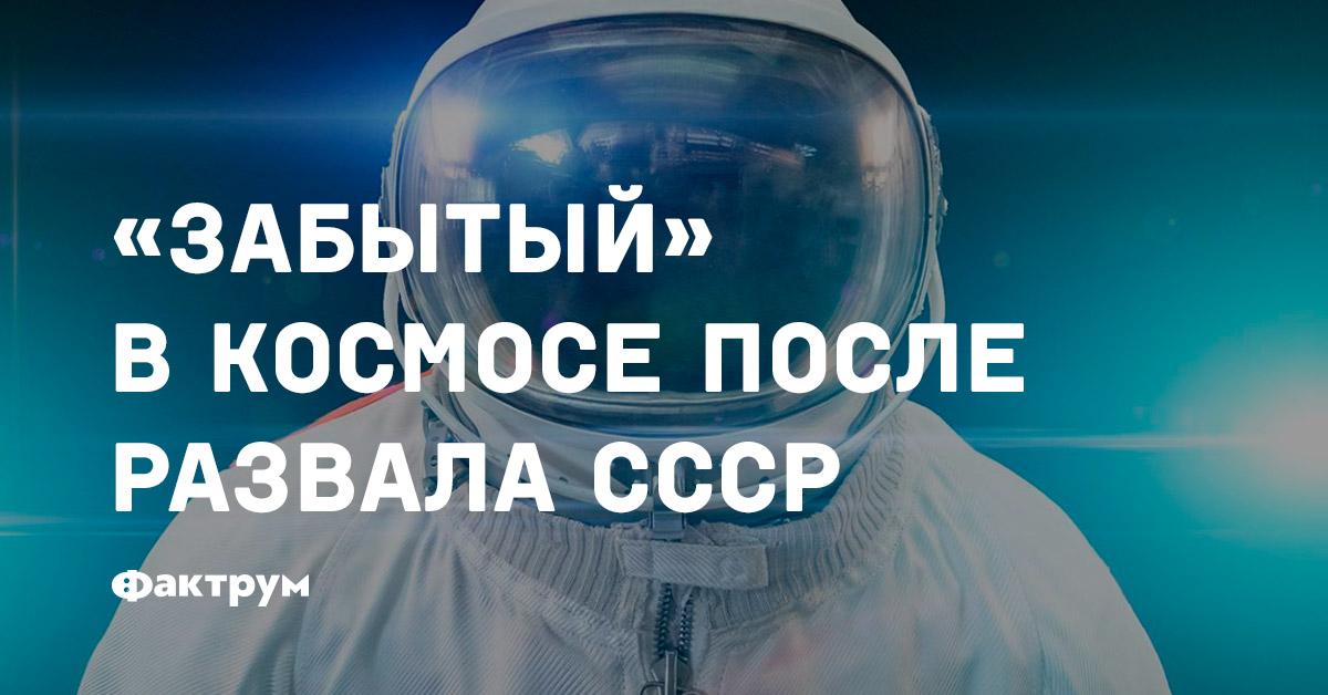 «Забытый» вкосмосе после развала СССР
