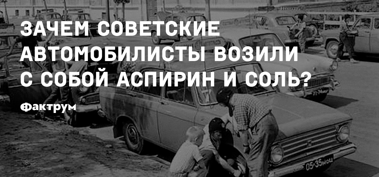 Зачем советские автомобилисты возили ссобой аспирин исоль?