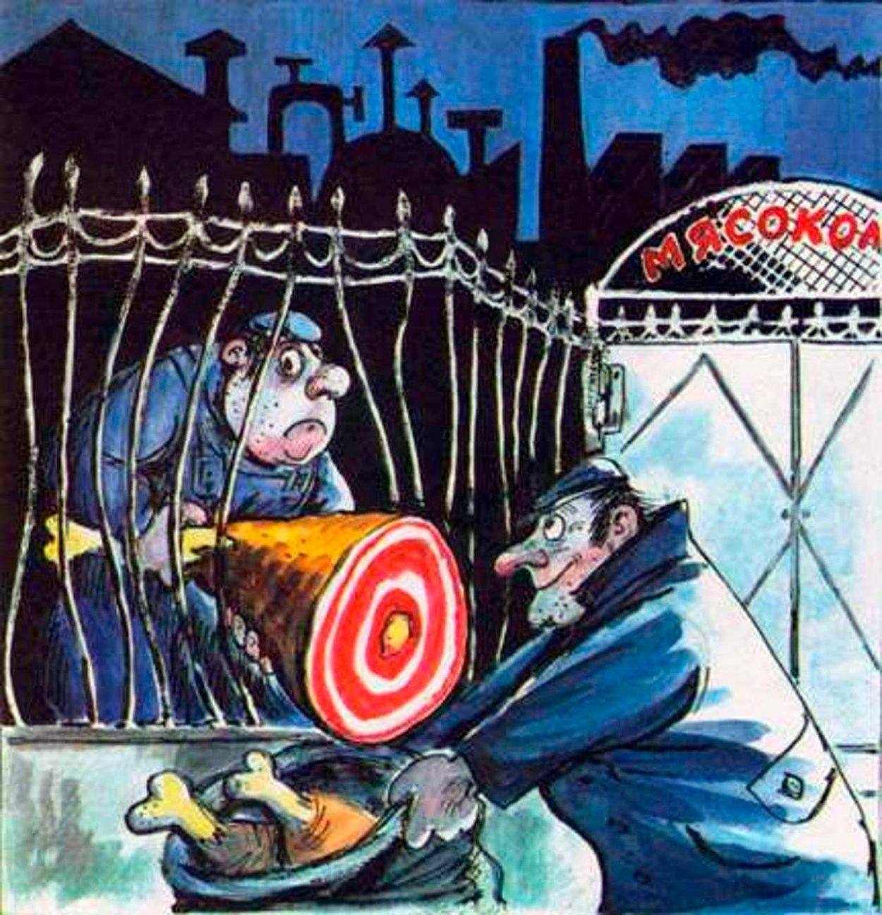 Карикатура «Советские несуны»