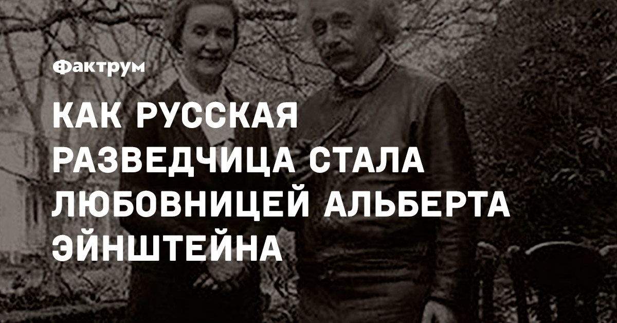Как русская разведчица стала любовницей Альберта Эйнштейна