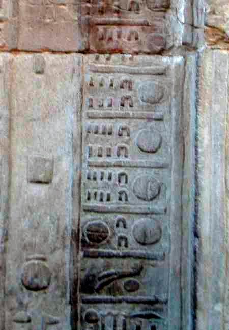 Египетский календарь