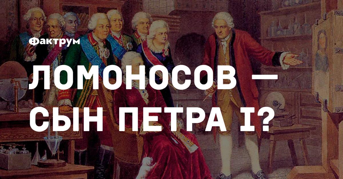 Ломоносов — сын ПетраI?