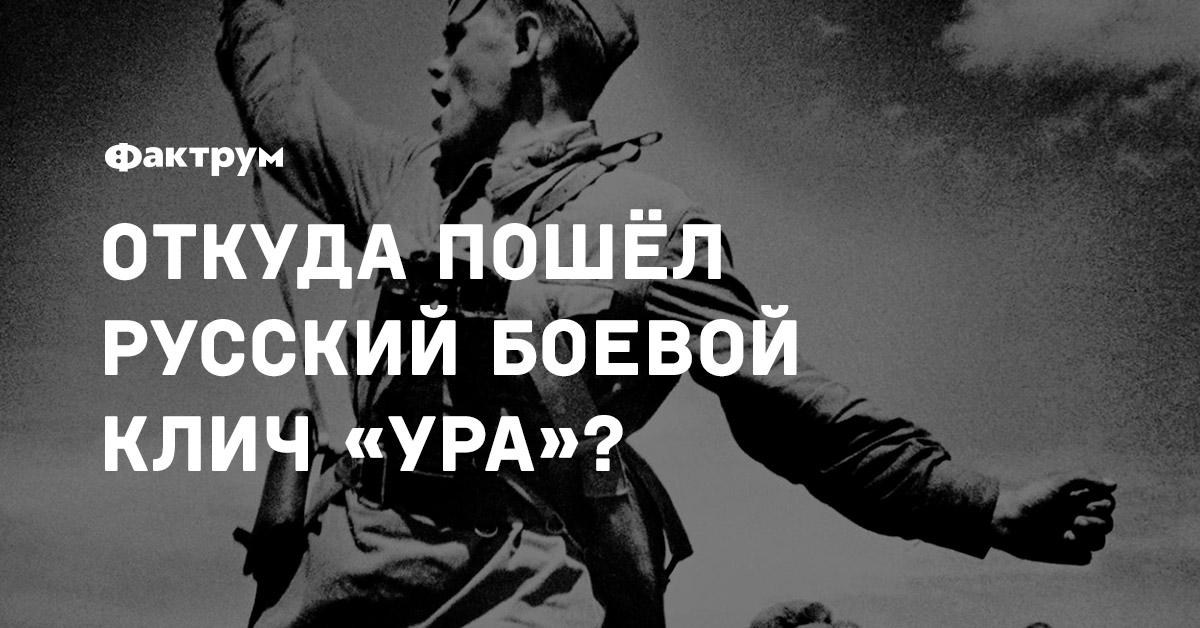 Откуда пошёл русский боевой клич «ура»?