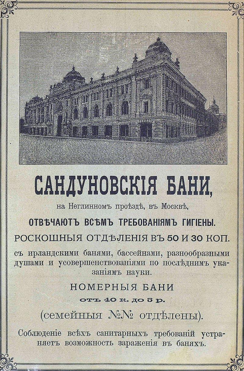 Реклама Сандуновских бань 1897 года