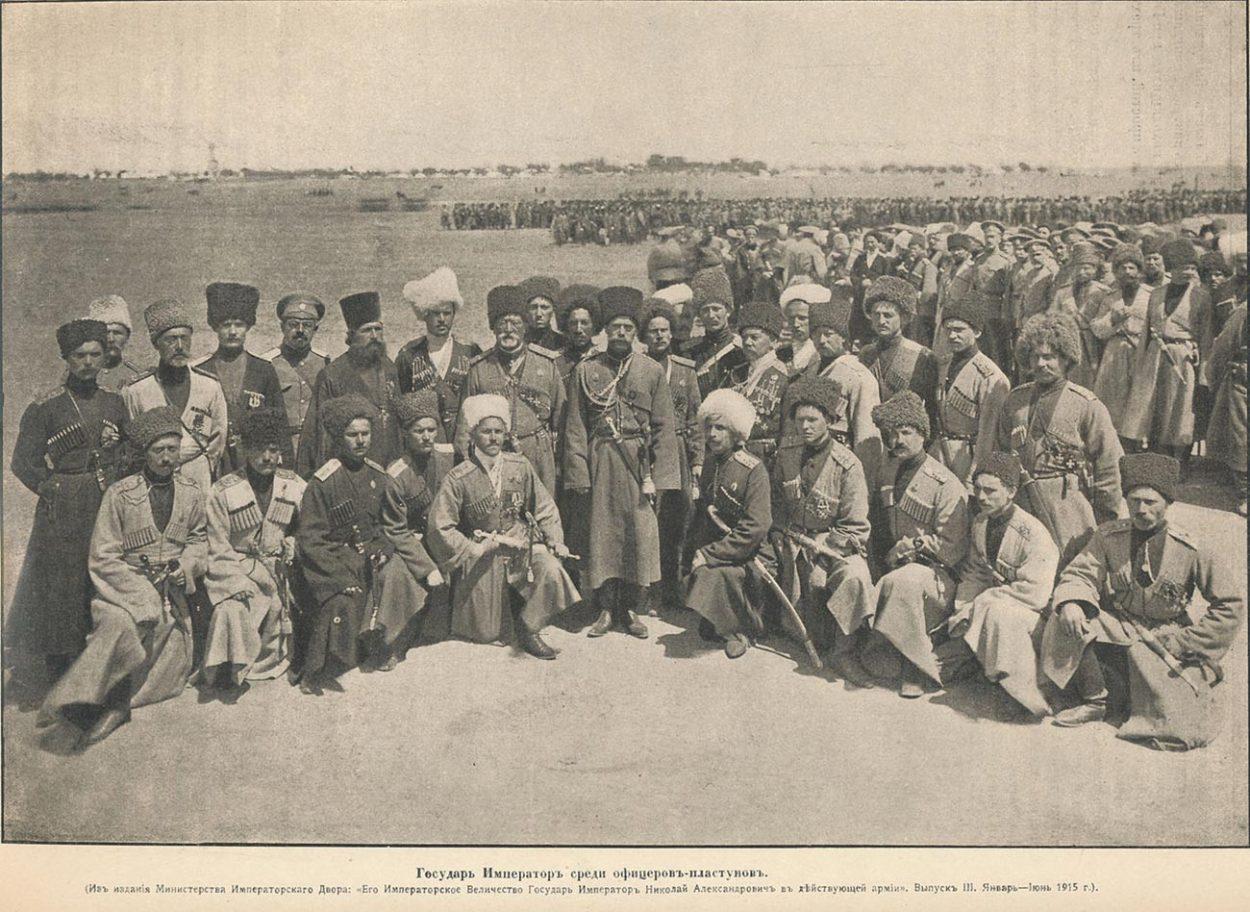 Николай II среди офицеров-пластунов. 1915 год.