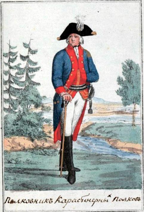 Полковник карабинерных полков Российской империи. 1793 год