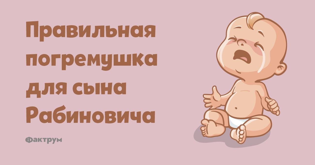 Правильная погремушка длясына Рабиновича