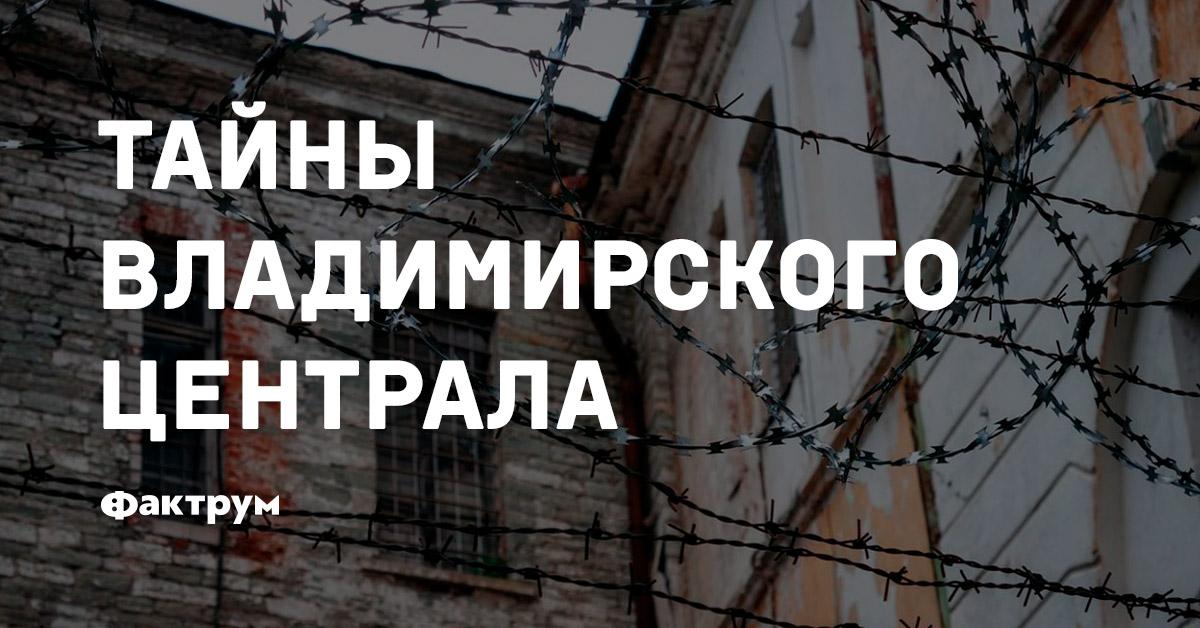 Тайны Владимирского централа