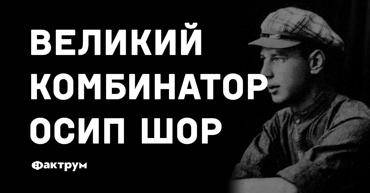 Великий комбинатор Осип Шор