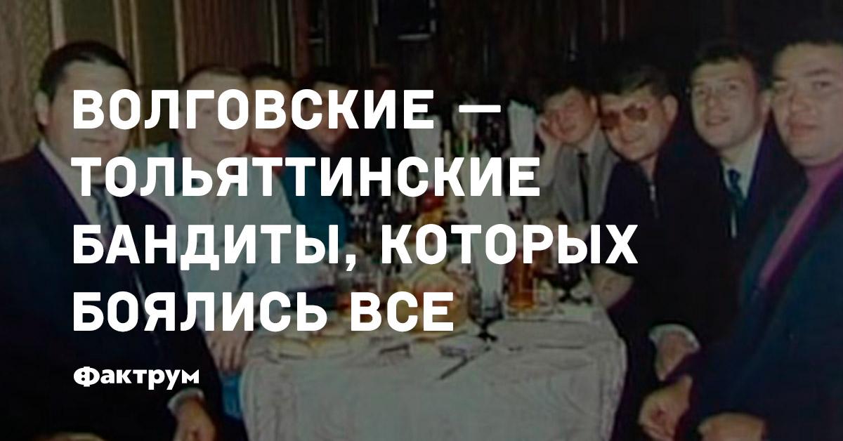 Волговские — тольяттинские бандиты, которых боялись все