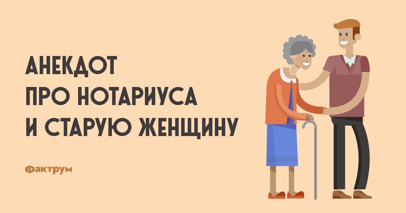 Анекдот про нотариуса истарую женщину