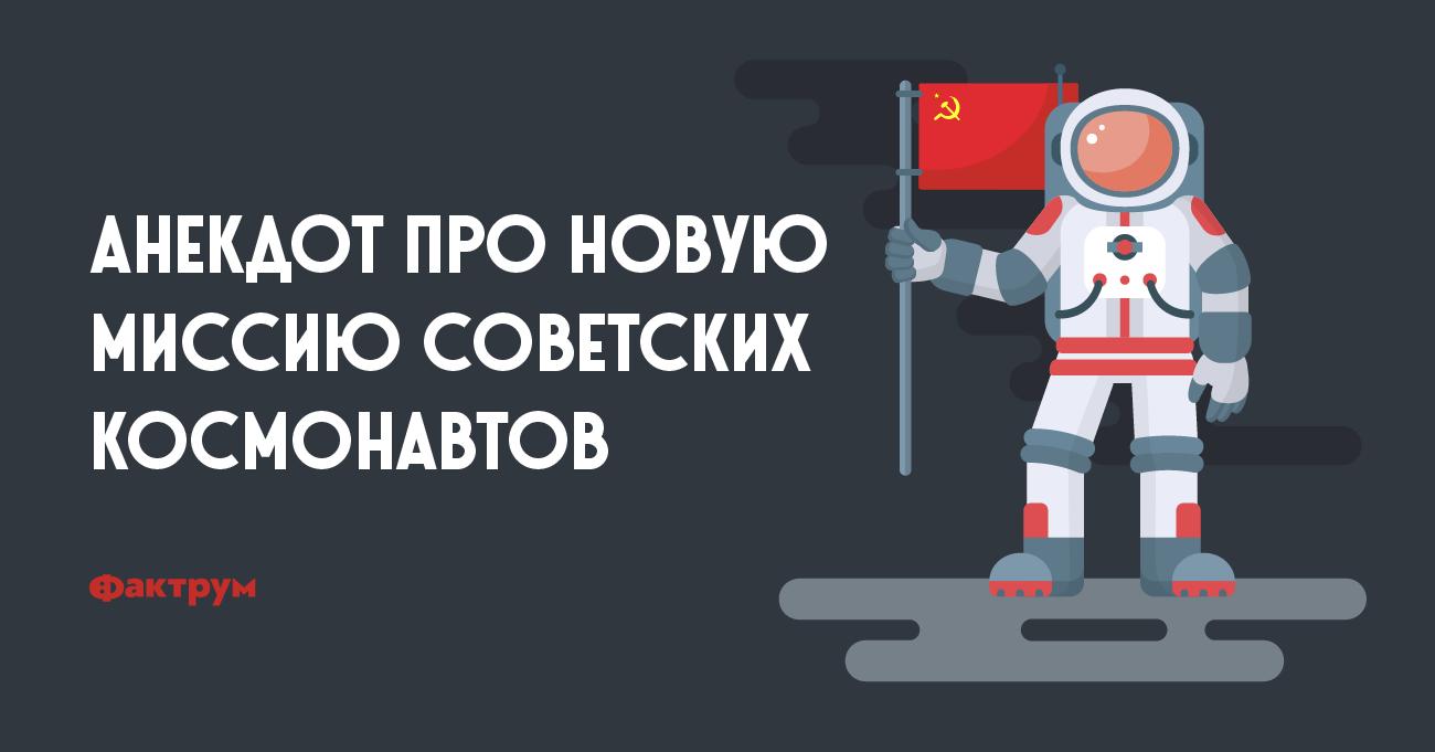 Анекдот про новую миссию советских космонавтов