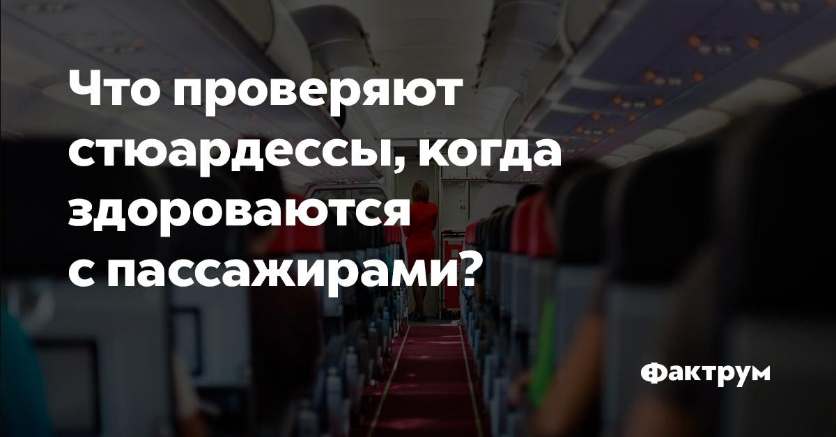 Что проверяют стюардессы, когда здороваются спассажирами?