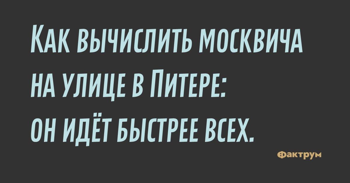 Шутка про москвичей