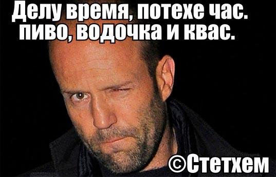 Джейсон Стэтхэм