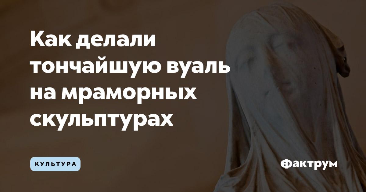 Как делали тончайшую вуаль намраморных скульптурах
