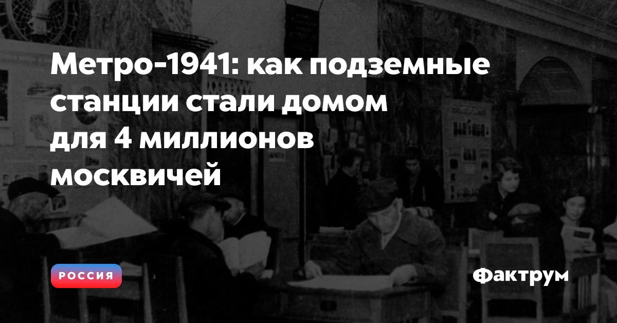 Метро-1941: как подземные станции стали домом для 4миллионов москвичей