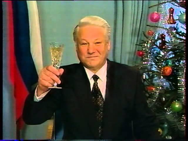Новогоднее поздравление Б. Н. Ельцина. 1994 год