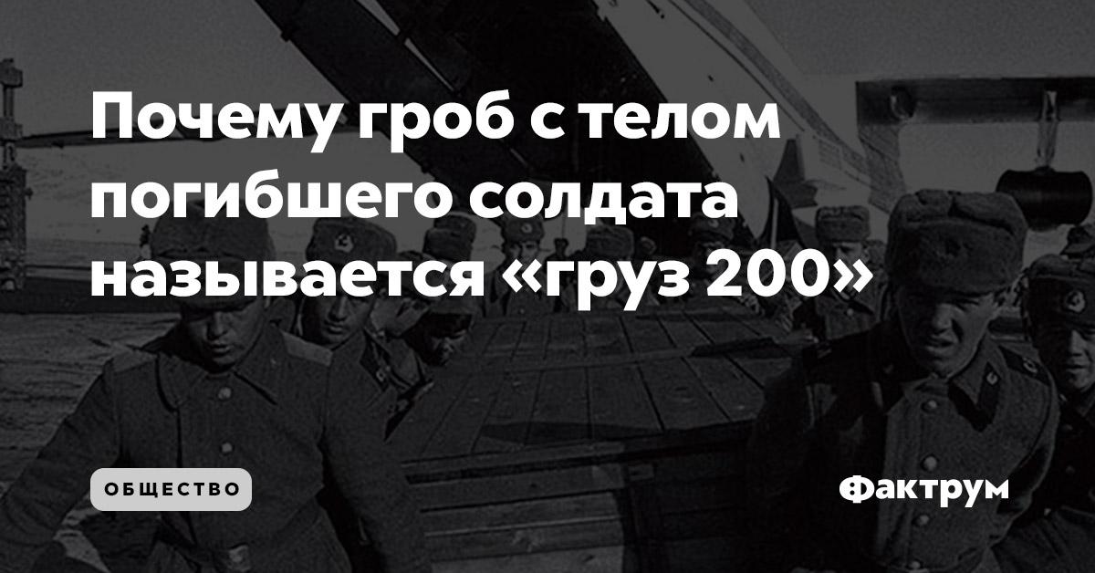 Почему гроб стелом погибшего солдата называется «груз200»