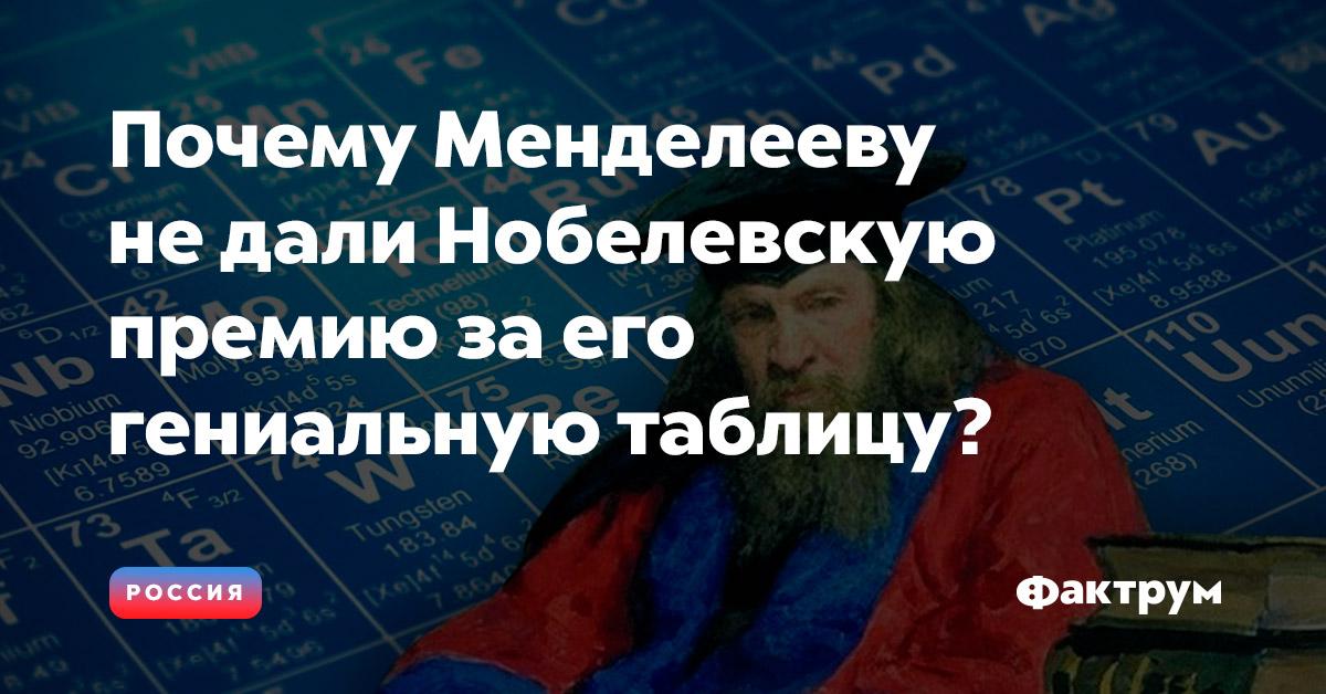 Почему Менделееву недали Нобелевскую премию заего гениальную таблицу?