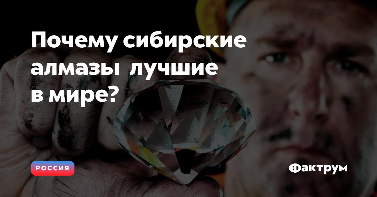Почему сибирские алмазы  лучшие вмире?