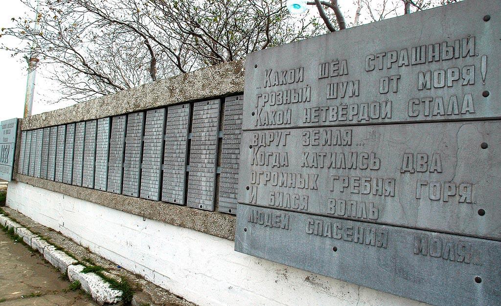 Фамилии погибших на монументе памяти в Северо-курильске