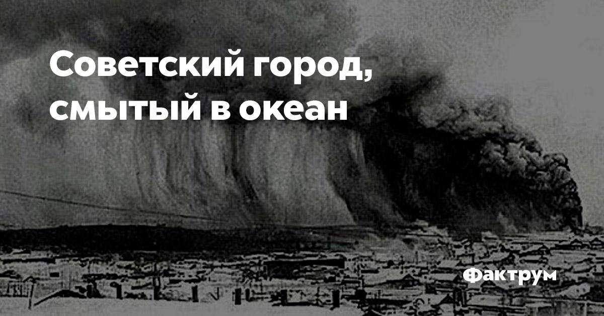 Советский город, смытый вокеан