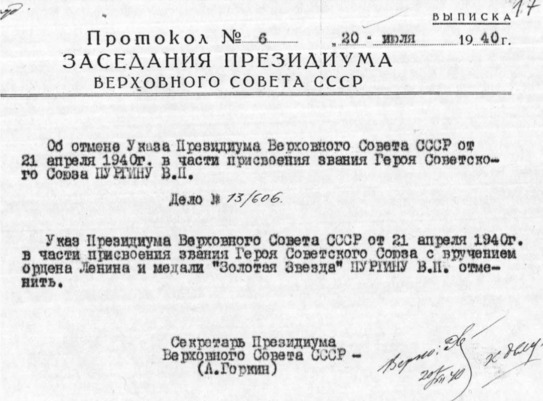 Протокол об отмене указа о награждении Пургина званием Героя Советского Союза