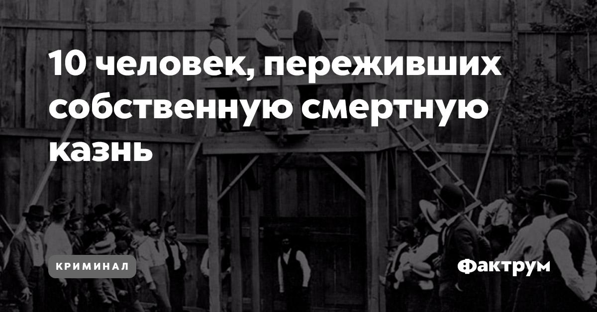 10человек, переживших собственную смертную казнь