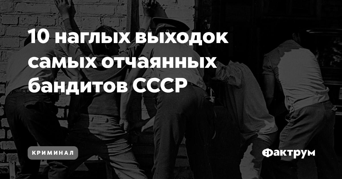10наглых выходок самых отчаянных бандитов СССР