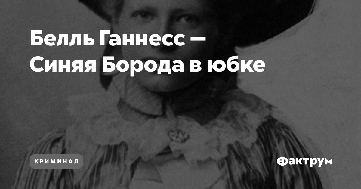 Белль Ганнесс — Синяя Борода вюбке