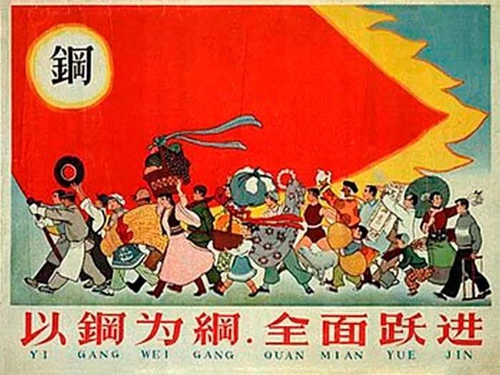 Китайский пропагандистский плакат
