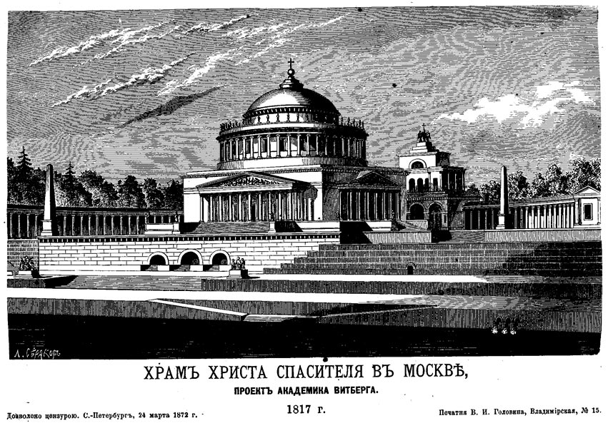 Проект храма Христа Спасителя академика Витберга, 1817 год